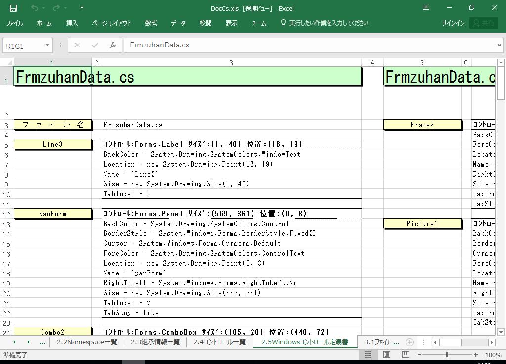 c net 仕様書 作成 ツール a hotdocument c net対応 仕様書