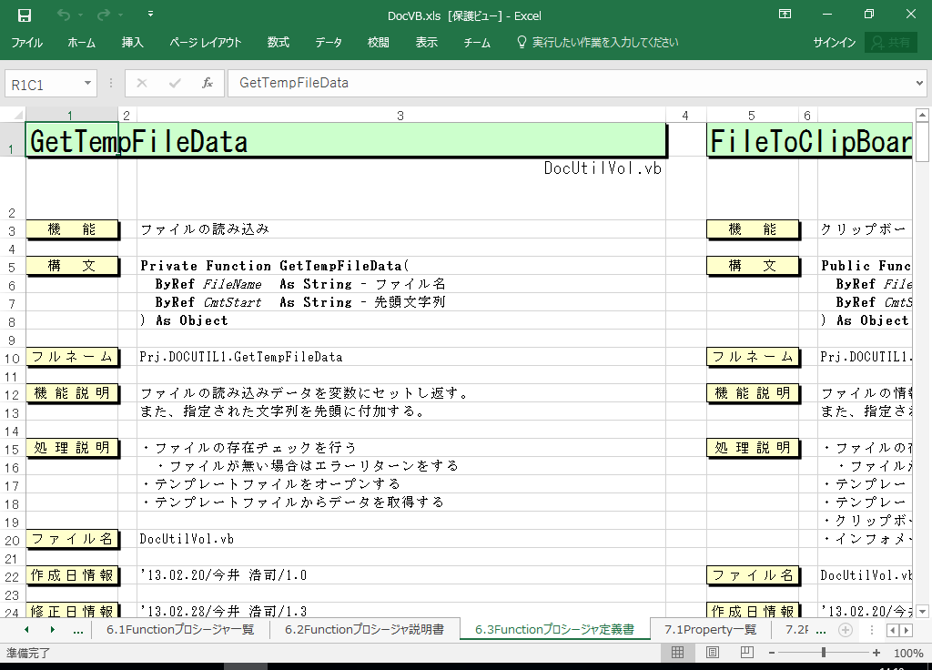 Net テキスト 読み込み vb ファイル
